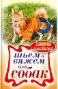 Каминская Елена Анатольевна Шьем и вяжем для собак
