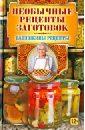 Треер Гера Марксовна Необычные рецепты заготовок треер гера марксовна оригинальные рецепты украинской кухни