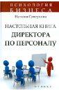 Настольная книга директора по персоналу: полное практическое руководство
