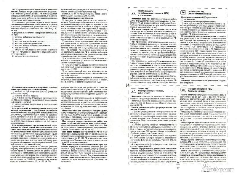 Какие Источники Налогового Права Зарубежных Стран Ответ Шпаргалка