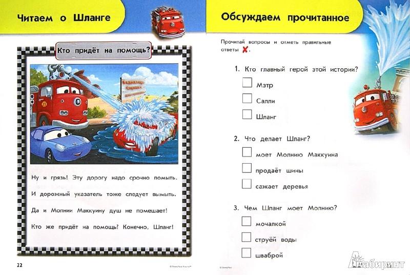 Иллюстрация 1 из 16 для Учимся читать: для детей от 5 лет | Лабиринт - книги. Источник: Лабиринт