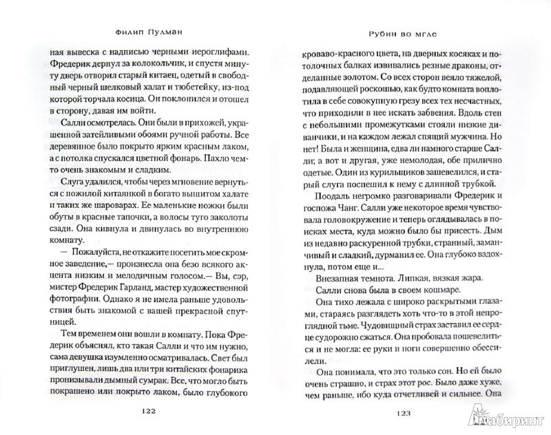 Иллюстрация 1 из 7 для Рубин во мгле - Филип Пулман   Лабиринт - книги. Источник: Лабиринт