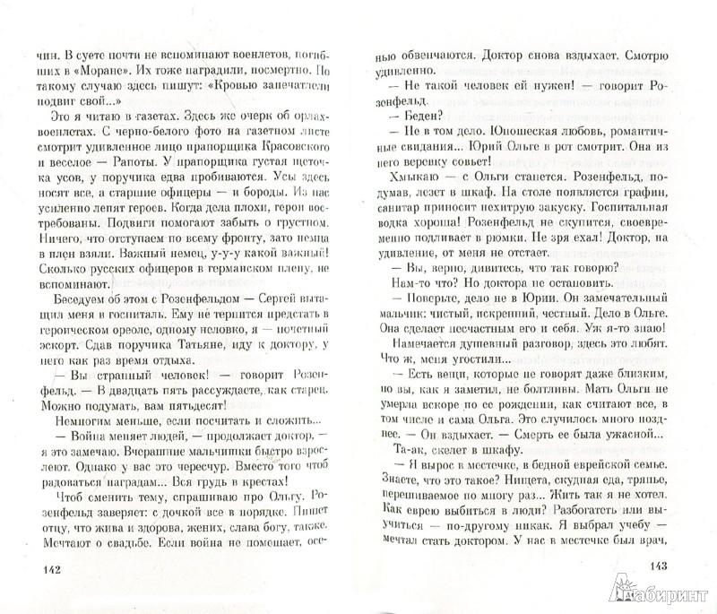 Иллюстрация 1 из 6 для Господин военлет - Анатолий Дроздов | Лабиринт - книги. Источник: Лабиринт