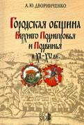 Городская община Верхнего Поднепровья и Подвинья в XI-XV вв.