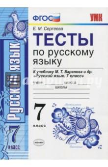 скачать рабочую программу по русскому языку ладыженская 7 класс фгос - фото 3