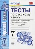 Русский язык. 7 класс. Тесты к учебнику М. Т. Баранова и др. ФГОС