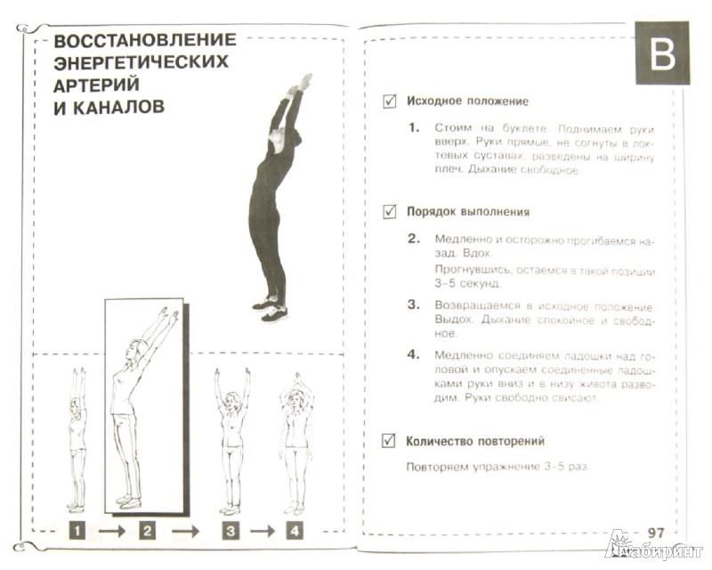 Иллюстрация 1 из 33 для Заочное лечение. Для тех, кто на пути к познанию и здоровью - Сергей Коновалов | Лабиринт - книги. Источник: Лабиринт
