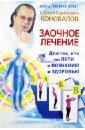 Коновалов Сергей Сергеевич Заочное лечение. Для тех, кто на пути к познанию и здоровью