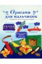 Оригами для мальчиков. Подробные пошаговые инструкции цена