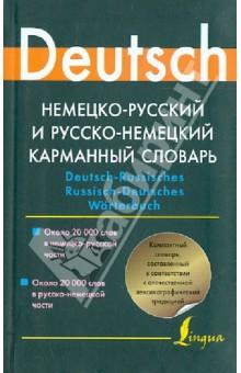 Немецко-русский и русско-немецкий карманный словарь карманный немецко русский русско немецкий словарь 25000 слов и выражений