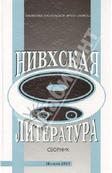 Нивхская литература. Материалы и исследования. Сборник