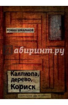 Каллиопа, дерево, Кориск книги эксмо путеводитель по звездному небу россии