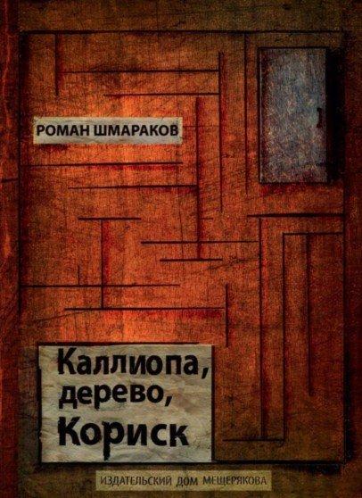 Иллюстрация 1 из 16 для Каллиопа, дерево, Кориск - Роман Шмараков | Лабиринт - книги. Источник: Лабиринт
