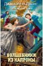 Джонс Диана Уинн Волшебники из Капроны диана уинн джонс миры крестоманси книга 6 сказочное невезение