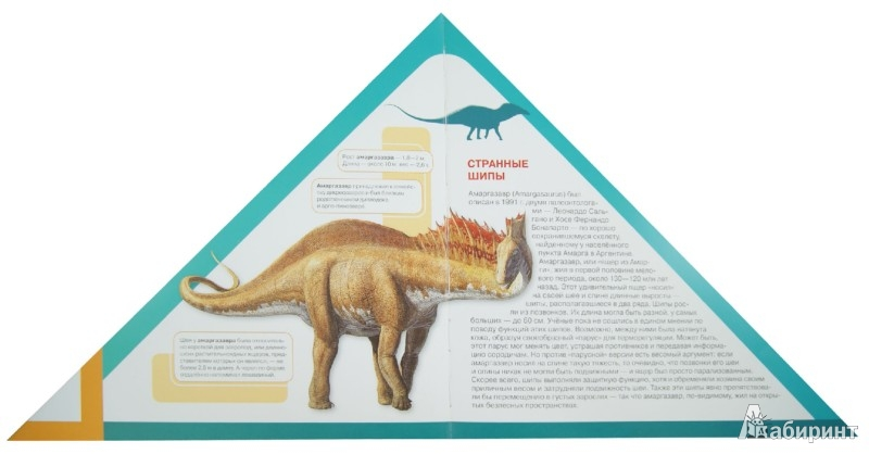 Иллюстрация 1 из 20 для Динозавры - Р. Габдуллин | Лабиринт - книги. Источник: Лабиринт