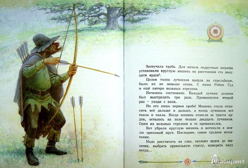 Иллюстрация 1 из 27 для Легенды о героях: Робин Гуд Вильгельм Телль | Лабиринт - книги. Источник: Лабиринт