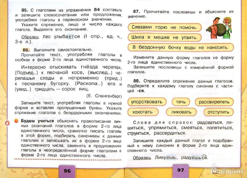 В гдз по русскому рабочей класс хохлова тетради зеленина 4 языку
