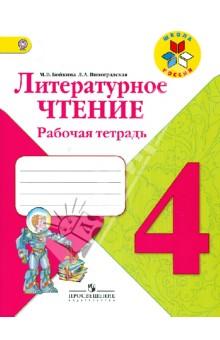 Литературное чтение. 4 класс. Рабочая тетрадь. ФГОС чтение на лето переходим в 4 класс