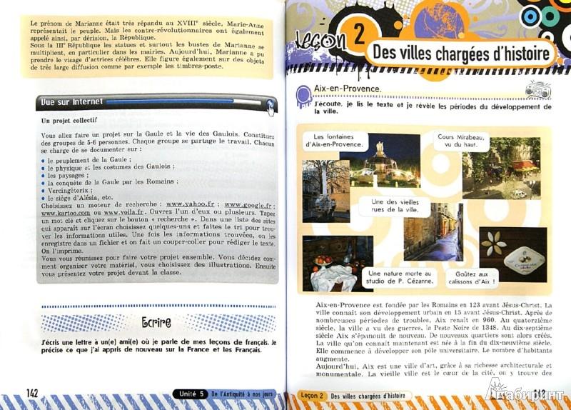 класс языка решебник 6 по французского кулигина