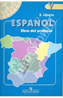 Испанский язык. 5 класс. Книга для учителя