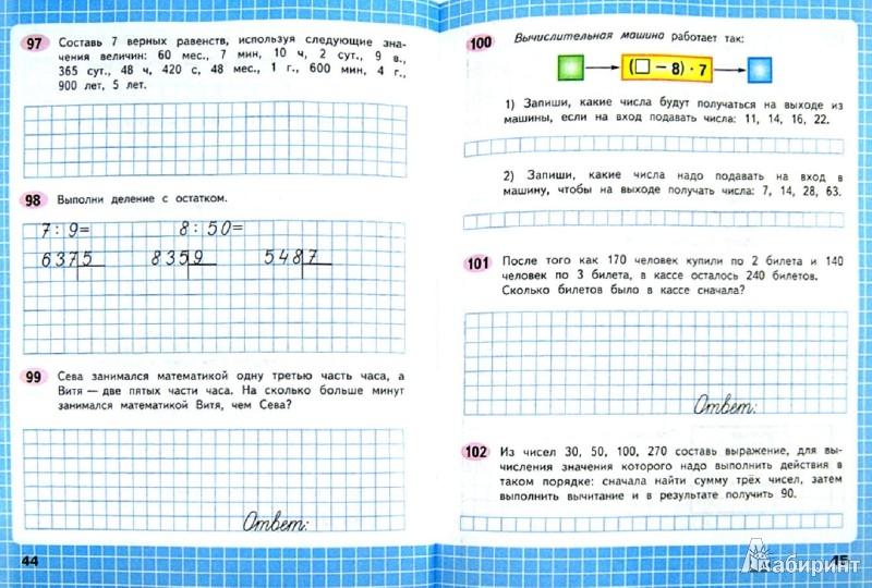 Решебник к рабочей тетради по математике 4 класс волкова