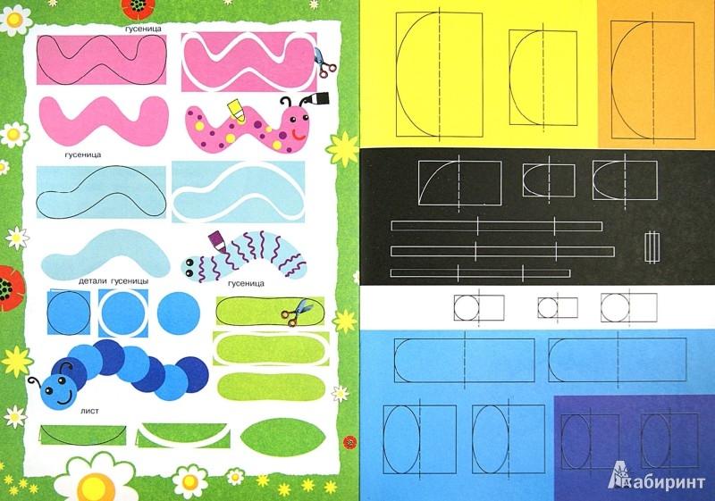 Иллюстрация 1 из 33 для На нашей полянке. Аппликация с наклейками | Лабиринт - книги. Источник: Лабиринт