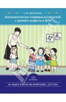 Психологическое сопровождение детей с раннего возраста в ДОУ ивлева и млодик и и др консультирование родителей в дет саду возраст особенности детей