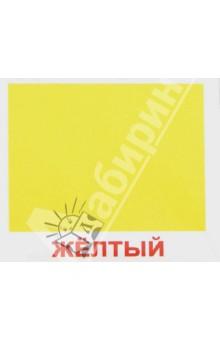 """Комплект карточек """"Цвет"""" (мини) 8х10 см"""