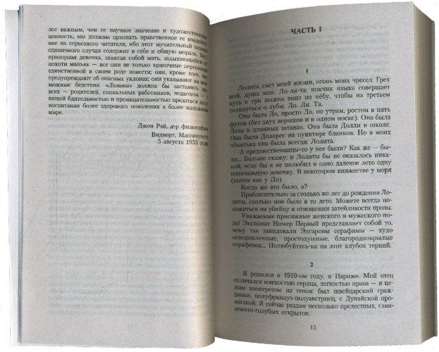 Иллюстрация 1 из 12 для Лолита - Владимир Набоков   Лабиринт - книги. Источник: Лабиринт