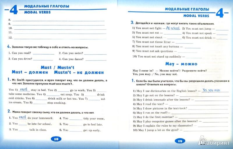 Иллюстрация 1 из 5 для Cool grammar: английская грамматика для 1-4 классов. Уровень 2 - Елена Наумова | Лабиринт - книги. Источник: Лабиринт