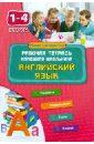 цены Чимирис Юлия Вячеславовна Английский язык. 1-4 классы. Рабочая тетрадь младшего школьника