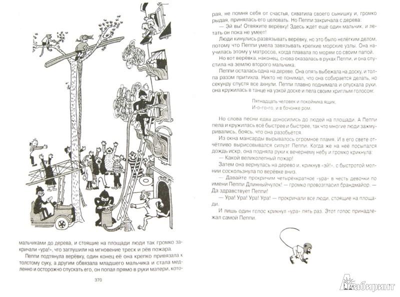 Иллюстрация 1 из 17 для Малыш, Карлсон и все-все-все - Астрид Линдгрен | Лабиринт - книги. Источник: Лабиринт