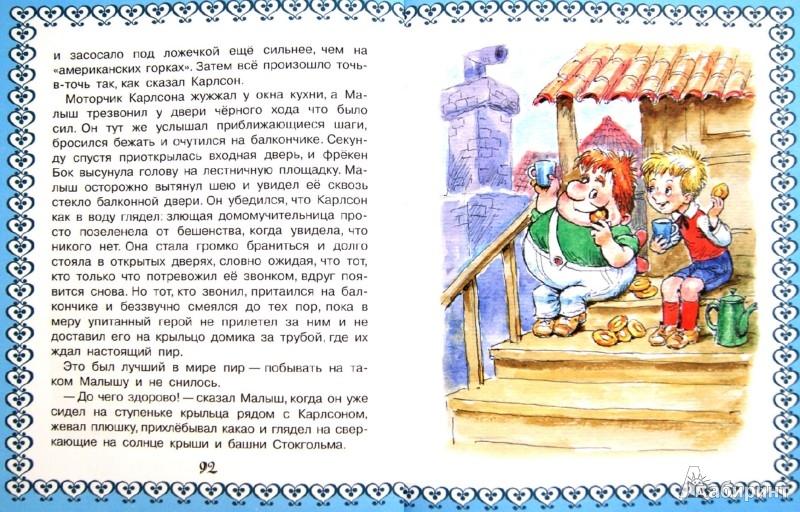 Иллюстрация 1 из 31 для Карлсон, который живет на крыше, опять прилетел - Астрид Линдгрен   Лабиринт - книги. Источник: Лабиринт