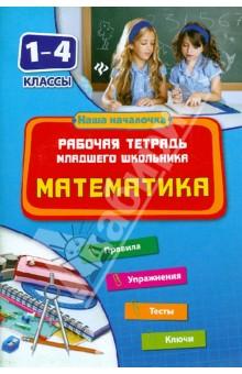 Математика. 1-4 классы. Рабочая тетрадь младшего школьника