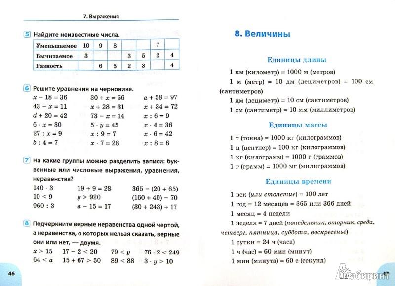 Иллюстрация 1 из 16 для Математика. 1-4 классы. Рабочая тетрадь младшего школьника - Татьяна Зеркальная | Лабиринт - книги. Источник: Лабиринт