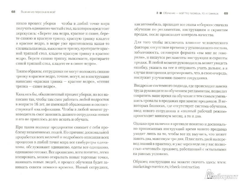 Иллюстрация 1 из 14 для Выжми из персонала всё! Мотивация продавцов в розничном магазине - Колодник, Подольский | Лабиринт - книги. Источник: Лабиринт