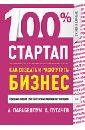 Парабеллум Андрей Алексеевич, Пугачев А. 100% стартап. Как создать и раскрутить бизнес