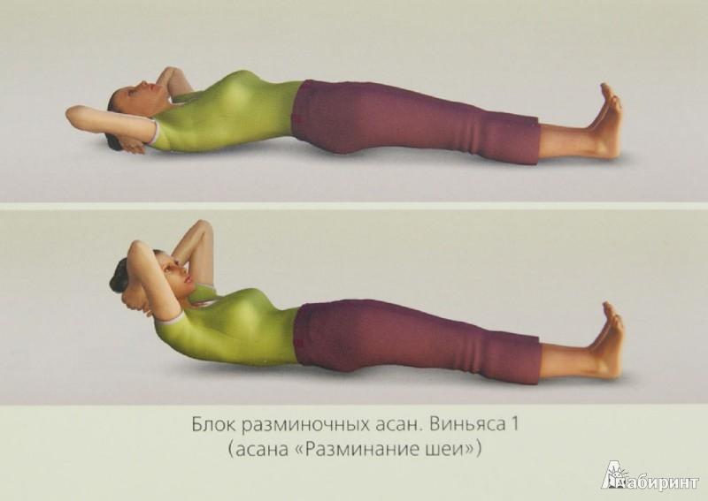Иллюстрация 1 из 16 для Йога. Домашние тренировки. 36 карточек | Лабиринт - книги. Источник: Лабиринт