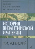 История Византийской империи. Периоды VI-VIII