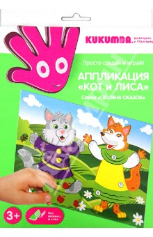 """Аппликация """"Кот и лиса"""" (97014)"""