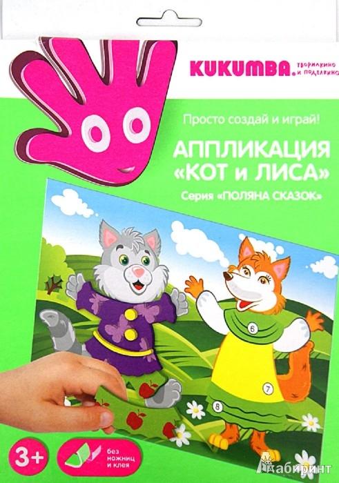 """Иллюстрация 1 из 6 для Аппликация """"Кот и лиса"""" (97014)   Лабиринт - игрушки. Источник: Лабиринт"""
