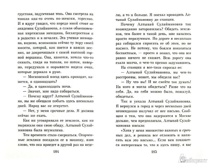 Иллюстрация 1 из 15 для Первый учитель. Повести - Чингиз Айтматов | Лабиринт - книги. Источник: Лабиринт