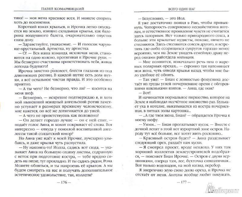 Иллюстрация 1 из 21 для Всего один шаг - Павел Комарницкий | Лабиринт - книги. Источник: Лабиринт