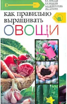 Как правильно выращивать овощи семена картофеля по беларуси в минске купить