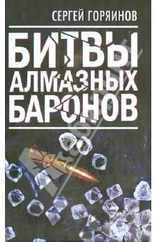 Битвы алмазных баронов