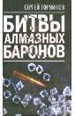 Битвы алмазных баронов, Горяинов Сергей Александрович