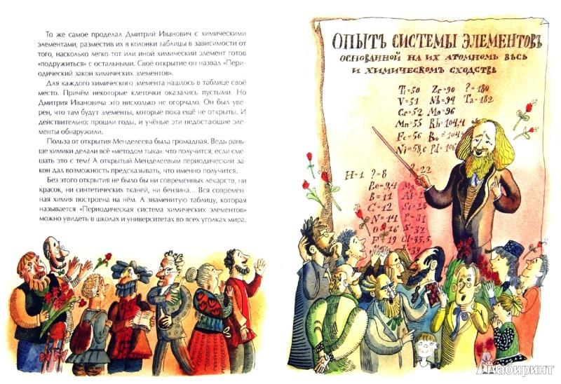 Иллюстрация 1 из 15 для Дмитрий Менделеев - Ирина Никитина | Лабиринт - книги. Источник: Лабиринт