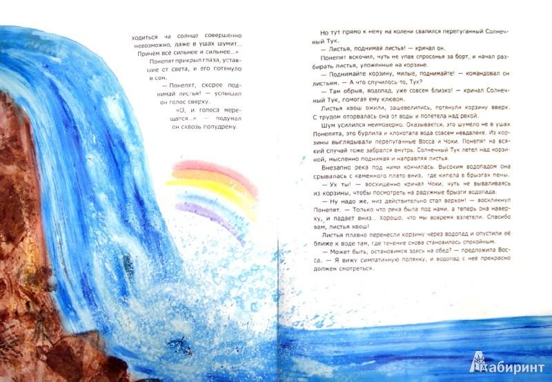Иллюстрация 1 из 24 для Тайна Перелётных деревьев - Виктория Топоногова | Лабиринт - книги. Источник: Лабиринт