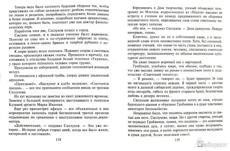 Иллюстрация 1 из 4 для География одиночного выстрела. Трилогия. Книга 3. Пуля нашла героя - Андрей Курков | Лабиринт - книги. Источник: Лабиринт