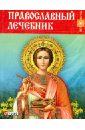Православный лечебник православный лечебник